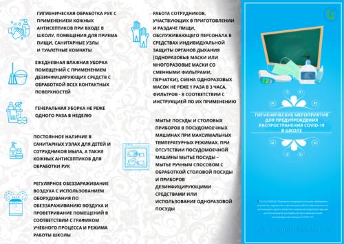 Гигиенические-мероприятия-для-предупреждения-распространения-COVID-19-в-школе